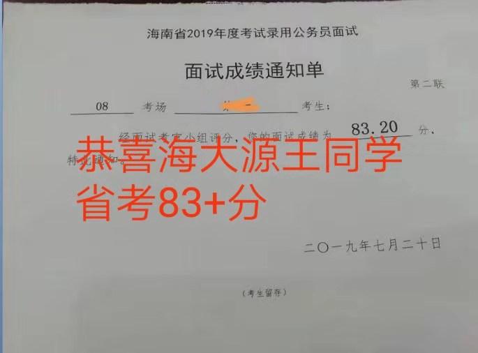 2019海南保亭公务员面试成绩4