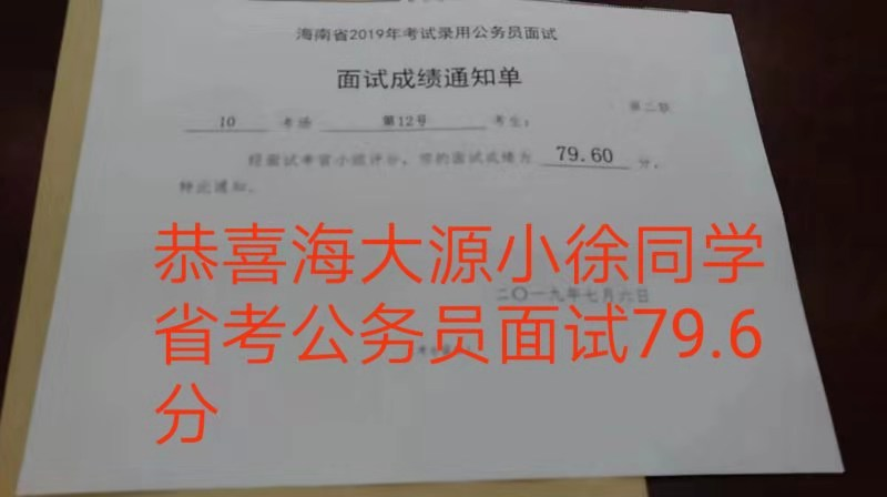2019海南保亭公务员面试成绩2
