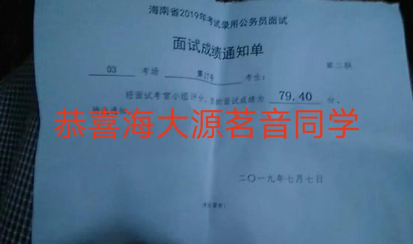 2019海南公务员万博max官网手机版登陆成绩