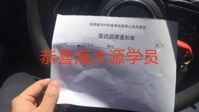 2019海南保亭公务员万博max官网手机版登陆成绩