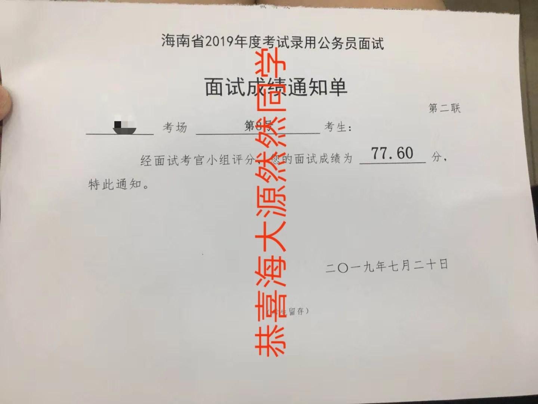 2019海南保亭公务员万博max官网手机版登陆成绩5
